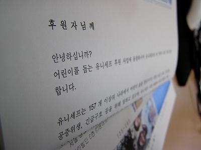 unicef_mail.jpg
