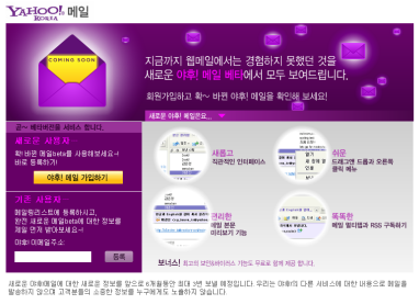 yahoo_new_mail_pr.kr.png