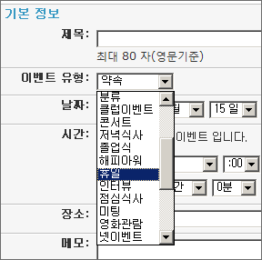 yahoo_calendar_select_event_type.png