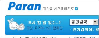 200603_paran_campaign.png