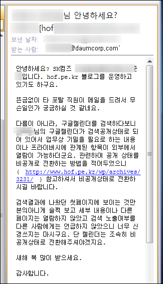 a_mail_sent_to_someone_in_daum