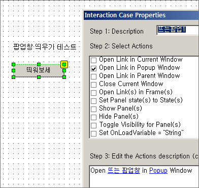 axure_rp_interaction_case_properties.png