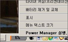 battery_replace_menu.jpg