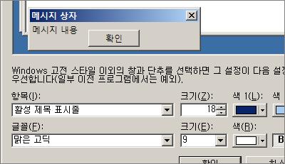 change_win_font_2.png