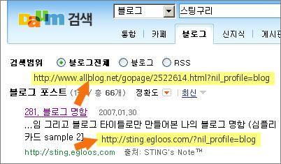 daum_blog_search_result_stingguri.png