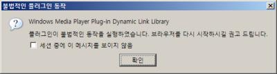 ff_wmp_error.png
