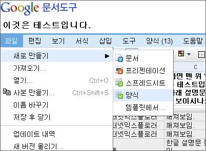 google_docs_form_1